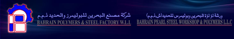 Bahrain Polymers & Steel Factory, Bahrain  :